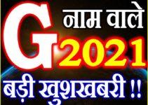 G Name Rashifal 2021   G नाम राशिफल 2021   G Name Horoscope 2021