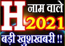 H Name Rashifal 2021 | H नाम राशिफल 2021 | H Name Horoscope 2021