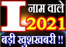 I Name Rashifal 2021   I नाम राशिफल 2021   I Name Horoscope 2021