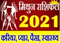 मिथुन राशि भविष्यफल 2021 | Mithun Rashi 2021 Rashifal | Gemini Horoscope 2021