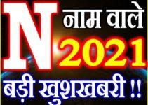 N Name Rashifal 2021   N नाम राशिफल 2021   N Name Horoscope 2021