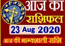 Aaj ka Rashifal in Hindi Today Horoscope 23 अगस्त 2020 राशिफल