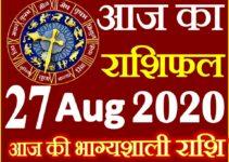 Aaj ka Rashifal in Hindi Today Horoscope 27 जून 2020 राशिफल