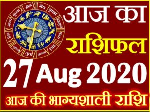 Aaj ka Rashifal in Hindi Today Horoscope 27 जून 2020 राशिफल