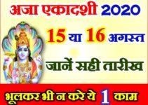 अजा एकादशी व्रत 2020 Aja Ekadashi Date Time Puja Muhurat 2020