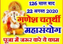 गणेश चतुर्थी शुभ मुहूर्त 2020 Bhadrapad Ganesh Chaturthi Shubh Yog 2020
