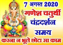 भाद्रपद संकष्टी चतुर्थी शुभ मुहूर्त 2020 August Sankashti Chaturthi Date Time 2020