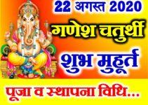 भाद्रपद चतुर्थी शुभ मुहूर्त 2020 Bhadrapad Ganesh Chaturthi Date Time 2020