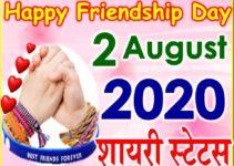 फ्रेंडशिप डे पर बेहतरीन स्टेटस शायरी Friendship Day Special Status 2020
