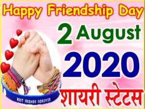 Friendship Day Special Status 2020