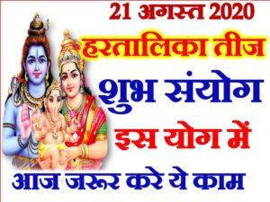 Hartalika Teej Puja Vidhi 2020