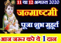 जन्माष्टमी 2020 तिथि शुभ मुहूर्त Krishna Janmashtami 2020 Date Time