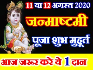 Krishna Janmashtami 2020 Date Time