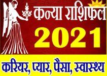 कन्या राशि भविष्यफल 2021 | Kanya Rashi 2021 Rashifal | Virgo Horoscope 2021