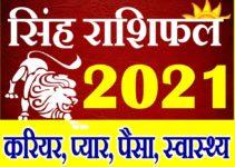 सिंह राशि भविष्यफल 2021 | Singh Rashi 2021 Rashifal | Leo Horoscope 2021