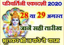 परिवर्तिनी एकादशी व्रत 2020 Parivartini Ekadashi Date Time 2020
