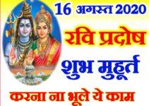 भाद्रपद प्रदोष व्रत 2020 कब है 16 August 2020 Ravi Pradosh Vrat