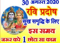 30 August 2020 Ravi Pradosh Vrat भाद्रपद रवि प्रदोष पूजा विधि उपाय