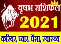 वृषभ राशि भविष्यफल 2021 | Vrisabh Rashi 2021 Rashifal | Taurus Horoscope 2021