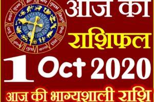Aaj ka Rashifal in Hindi Today Horoscope 1 अक्टूबर 2020 राशिफल