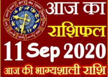 Aaj ka Rashifal in Hindi Today Horoscope 11 सितम्बर 2020 राशिफल