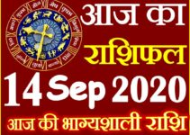 Aaj ka Rashifal in Hindi Today Horoscope 14 सितम्बर 2020 राशिफल
