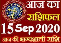 Aaj ka Rashifal in Hindi Today Horoscope 15 सितम्बर 2020 राशिफल