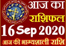 Aaj ka Rashifal in Hindi Today Horoscope 16 सितम्बर 2020 राशिफल