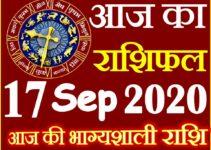 Aaj ka Rashifal in Hindi Today Horoscope 17 सितम्बर 2020 राशिफल