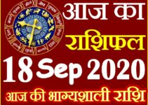 18 सितम्बर 2020 राशिफल Aaj ka Rashifal in Hindi Today Horoscope