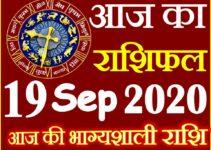 Aaj ka Rashifal in Hindi Today Horoscope 19 सितम्बर 2020 राशिफल