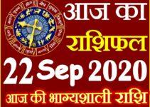 Aaj ka Rashifal in Hindi Today Horoscope 22 सितम्बर 2020 राशिफल