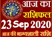 Aaj ka Rashifal in Hindi Today Horoscope 23 सितम्बर 2020 राशिफल