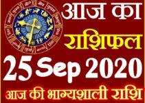 Aaj ka Rashifal in Hindi Today Horoscope 25 सितम्बर 2020 राशिफल