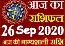 Aaj ka Rashifal in Hindi Today Horoscope 26 सितम्बर 2020 राशिफल
