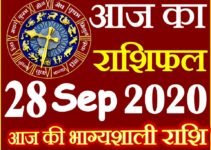 Aaj ka Rashifal in Hindi Today Horoscope 28 सितम्बर 2020 राशिफल