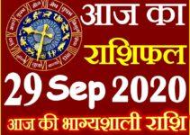 Aaj ka Rashifal in Hindi Today Horoscope 29 सितम्बर 2020 राशिफल
