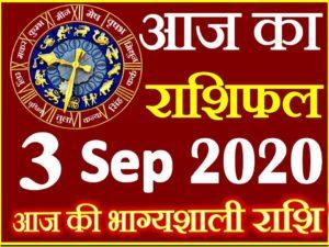 Aaj ka Rashifal 3 September 2020 Daily Rashifal Today Rashifal 2020