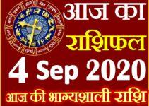 Aaj ka Rashifal in Hindi Today Horoscope 4 सितम्बर 2020 राशिफल