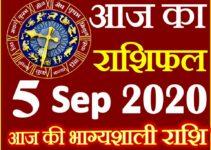 Aaj ka Rashifal in Hindi Today Horoscope 5 सितम्बर 2020 राशिफल