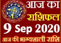 Aaj ka Rashifal in Hindi Today Horoscope 9 सितम्बर 2020 राशिफल