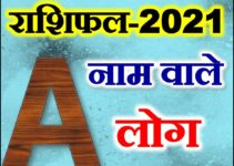 A नाम राशिफल 2021   A Name Astrology Rashifal 2021