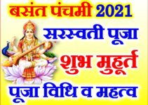 बसंत पंचमी 2021 कब है Basant Panchami Date Time 2021