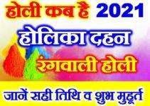 होली 2021 में कब है When is Holi 2021 Date Time