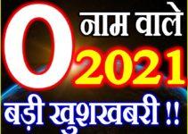 O Name Rashifal 2021   O नाम राशिफल 2021   O Name Horoscope 2021