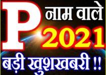 P Name Rashifal 2021 | P नाम राशिफल 2021 | P Name Horoscope 2021