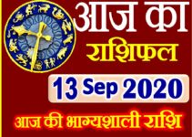 Aaj ka Rashifal in Hindi Today Horoscope 13 सितम्बर 2020 राशिफल
