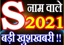 S Name Rashifal 2021 | S नाम राशिफल 2021 | S Name Horoscope 2021