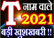 T Name Rashifal 2021 | T नाम राशिफल 2021 | T Name Horoscope 2021
