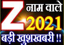Z Name Rashifal 2021 | Z नाम राशिफल 2021 | Z Name Horoscope 2021